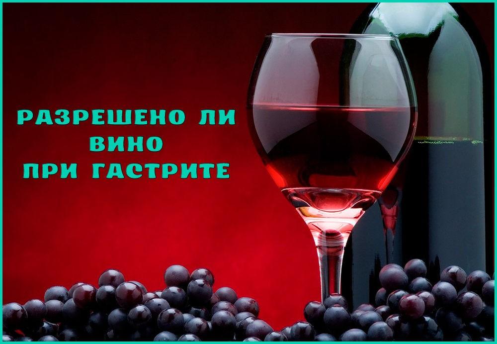 можно ли вино при гастрите