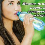 Можно ли пить воду и есть перед гастроскопией желудка