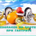 Спортивное питание при гастрите