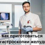 Как приготовиться к гастроскопии желудка