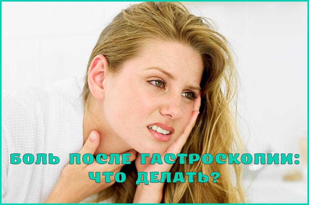 Болит горло или желудок после ФГДС