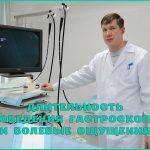 Длительность гастроскопии