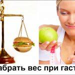 Способы набора веса при гастрите