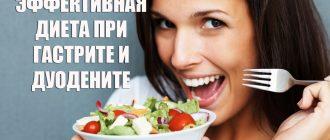 Эффективная диета при дуодените и гастрите