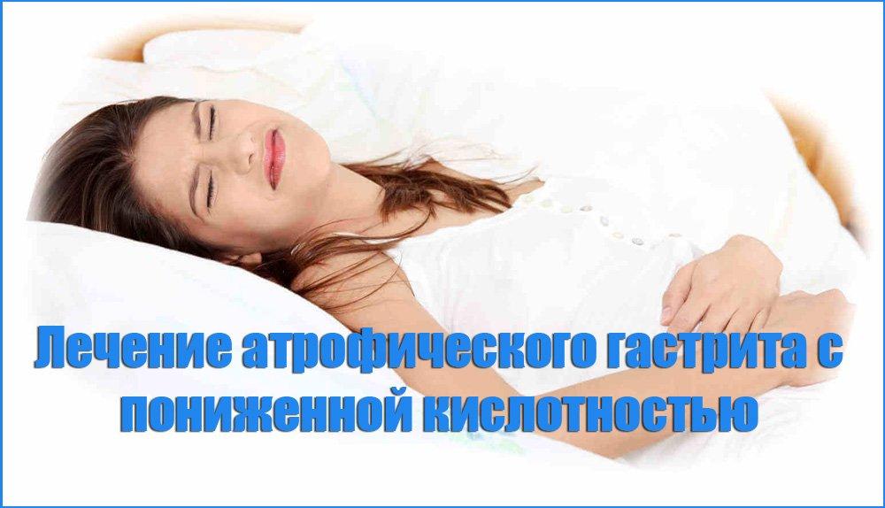 Лечение атрофического гастрита с пониженной кислотностью
