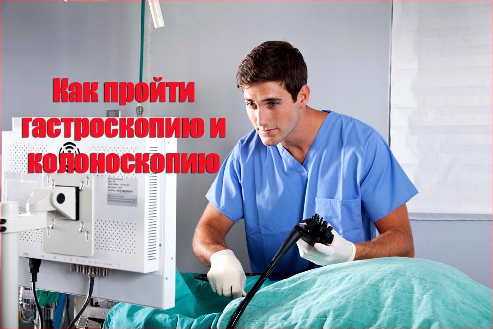 Как пройти гастроскопию и колоноскопию
