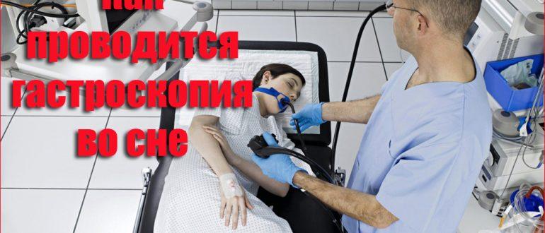 Как проводится гастроскопия во сне