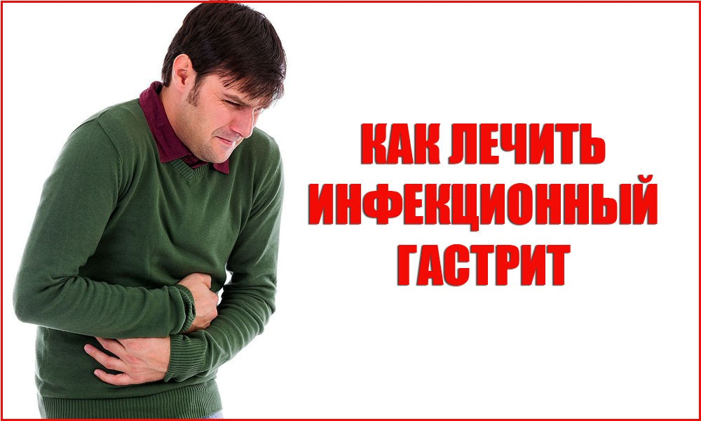 Как лечить инфекционный гастрит